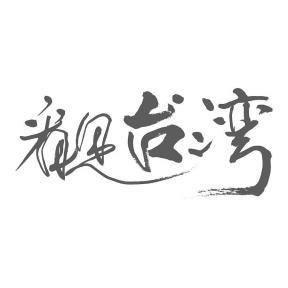 碩品_看見台灣