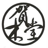 碩品_賀木堂