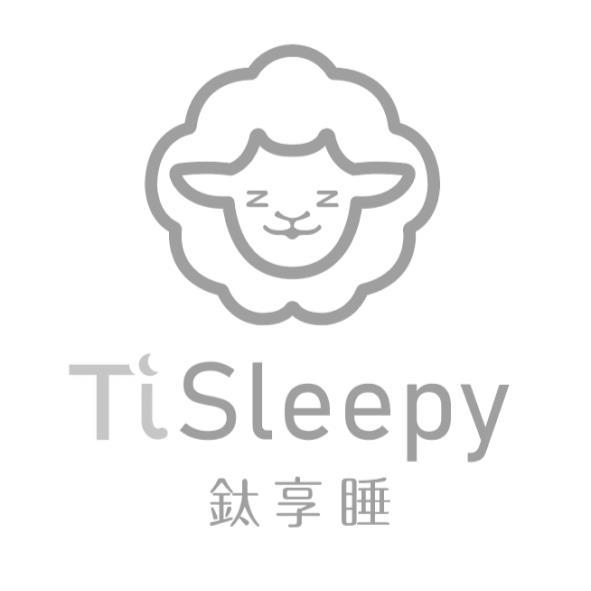 碩品_TiSleepy 鈦享睡及圖