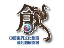 碩品_中華世界文化創意產經發展協會